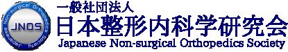 一般社団法人 日本整形内科学研究会