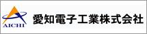 愛知電子工業株式会社