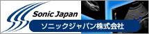 ソニックジャパン株式会社