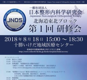 北海道東北ブロック 第1回研修会(2018年8月18日)