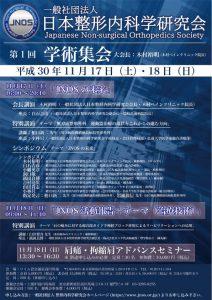 第1回学術集会(2018年11月17-18日)