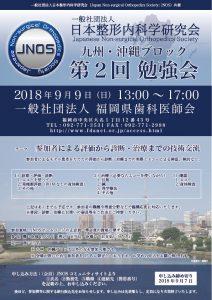 九州・沖縄ブロック 第2回勉強会(2018年9月9日)