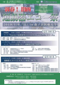 【緊急告知】 RUSI & JNOS 関西・中国四国ブロック 第1回研修会(2019年1月6日[日曜日])