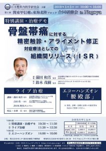 JNOS 関東甲信越&東海北陸ブロック 第1回合同研修会 in Nagoya 【2019年3月3日(日) 】