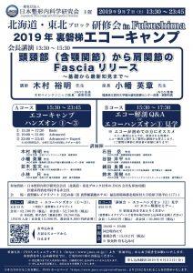 JNOS 北海道・東北ブロック研修会 2019年裏磐梯エコーキャンプ