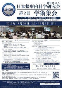 【受付開始】第2回学術集会(2019年11月30日-12月1日)