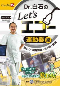 【発売開始】CareNet Dr.白石のLet's エコー 運動器編