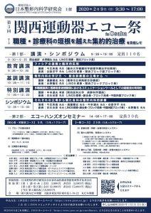 【午前のみ当日受付します】JNOS 第3回 関西運動器エコー祭り in Osaka (2020年2月9日[日曜日])