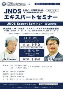 JNOS 第1回 エキスパートセミナー (2020年2月15日[土] ,16日[日])