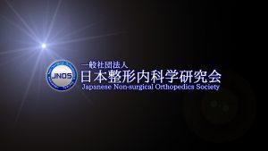【講義資料公開・報告】第15回 JNOS ウェビナー[Web Seminar] (2020年9月19日[土]開催)