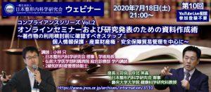 【YouTube Live URL確定】第10回 JNOSウェビナー