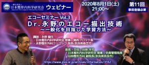 【講義資料公開・報告】第11回 JNOS ウェビナー[Web Seminar] (2020年8月1日[土]開催)