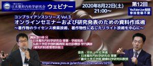 第12回 JNOS  ウェビナー[Web Seminar] (2020年7月18日[土])