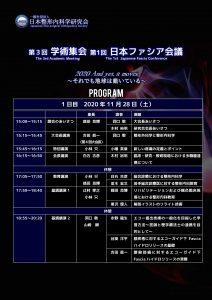【プログラム(初版)確定】【早期申込優遇締切期限迫る】JNOS第3回学術集会・第1回日本ファシア会議(2020年11月28日-29日)