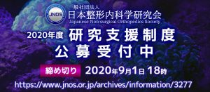 2020年度 一般社団法人日本整形内科学研究会(JNOS) 研究支援制度