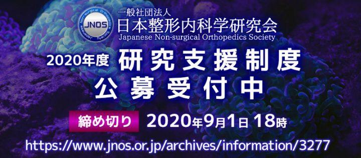 JNOS 2020研究支援制度 公募受付中