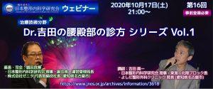 第16回 JNOS  ウェビナー [治療技術分野]Dr.吉田の腰臀部の診方シリーズ Vol.1
