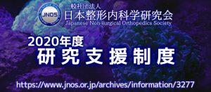 【結果報告】2020年度 一般社団法人日本整形内科学研究会(JNOS) 研究支援制度