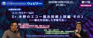 第17回 JNOS  ウェビナー Dr.永野のエコー描出技術 上肢編 その2~一般化を目指した学習方法~