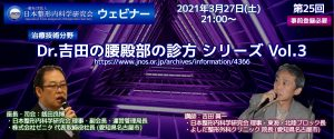 第25回 JNOS  ウェビナー [治療技術分野]Dr.吉田の腰臀部の診方シリーズ Vol.3