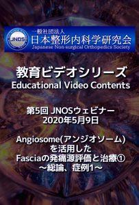 JNOS教育ビデオシリーズ 第5回ウェビナーのオンデマンドレンタルを開始しました。