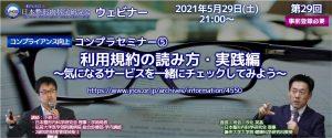【講義資料公開・報告】第29回 JNOS ウェビナー・コンプラセミナー⑤ 利用規約の読み方・実践編 (2021年5月29日[土]開催)