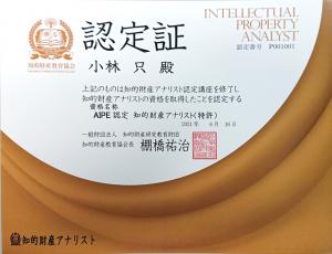 【JNOSの情報管理体制】当会小林理事が「AIPE認定知的財産アナリスト(特許)」に認定