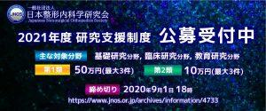 【公募受付中】2021年度 一般社団法人日本整形内科学研究会(JNOS)研究支援制度