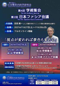 【フルオンライン開催】JNOS第4回学術集会・第2回日本ファシア会議(2021年11月27日-28日)
