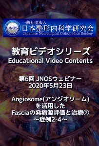 JNOS教育ビデオシリーズ 第6回ウェビナーのオンデマンドレンタルを開始しました。