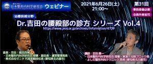 第31回 JNOSウェビナー [治療技術分野]Dr.吉田の腰殿部の診方 シリーズ Vol.4