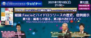 第32回 JNOSウェビナー [出版記念]総論:fasciaとハイドロリリースの歴史、症例提示 第1回:編者らが語る、第2版の改定ポイント