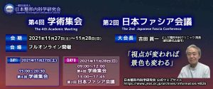 第4回JNOS学術集会・第2回日本ファシア会議 抄録