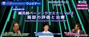 """【講義資料公開・報告】第34回 JNOS ウェビナー:鍼灸師ベーシックセミナーVol.2 """"肩部の評価と治療"""" (2021年8月7日[土]開催)"""