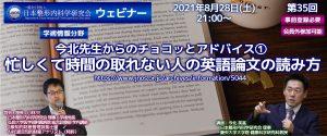 【開催報告】第38回 JNOSウェビナー 医療広告ガイドラインと景品表示法  (2021年10月9日開催)