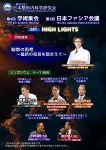 第4回学術集会、第2回日本ファシア会議 講演ポスターができました。