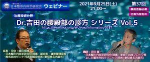 第37回 JNOSウェビナー [治療技術分野]Dr.吉田の腰殿部の診方 シリーズ Vol.5