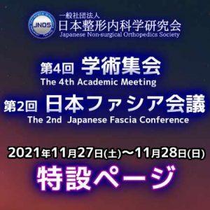第4回 学術集会・第2回日本ファシア会議 特設ページ