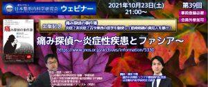 第39回 JNOSウェビナー [出版記念] Dr. 須田「痛み探偵の事件簿~炎症性疾患とファシア~」